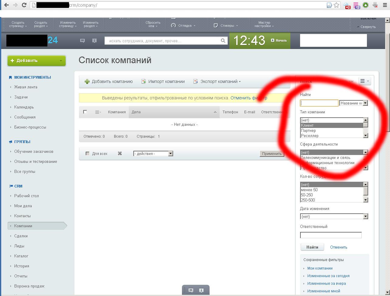 Не работает поиск на сайте битрикс битрикс как добавить новую категорию