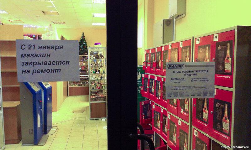 магазин магнит в сарове