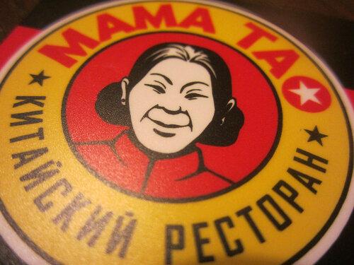 День #095. Мама Тао