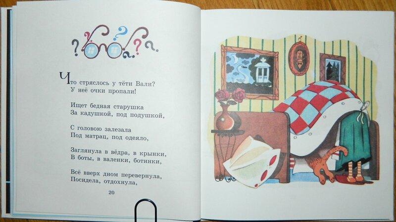 Детские стихи с картинками михалкова