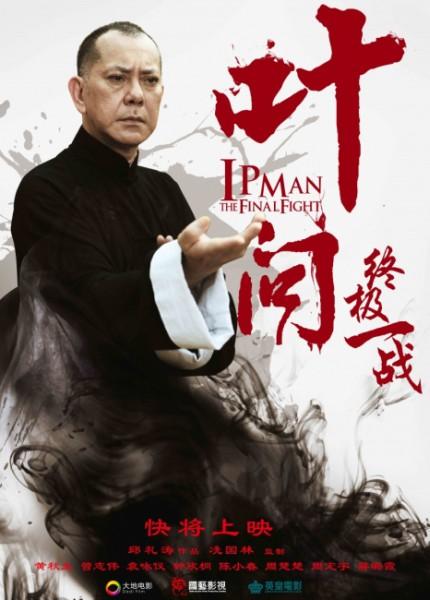 Ип Ман: Последняя схватка / Ip Man: The Final Fight (2013) HDRip
