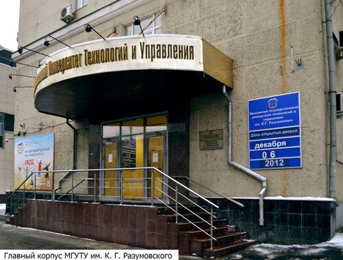 мгуту учебный центр официальный сайт квадратный