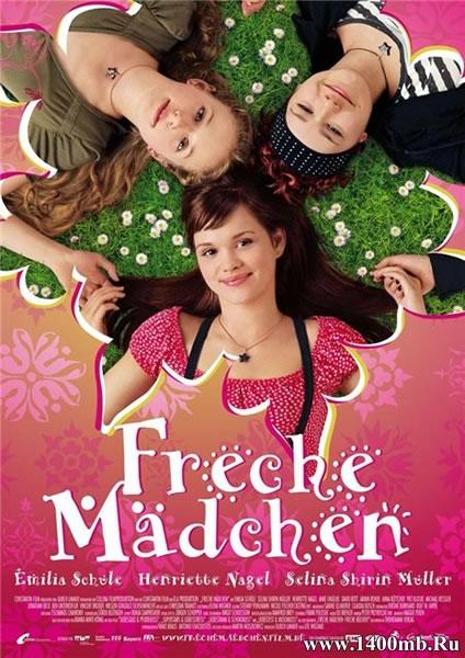Крутые девчонки / Дерзкие девочки / Freche Mädchen (2008/DVDRip)
