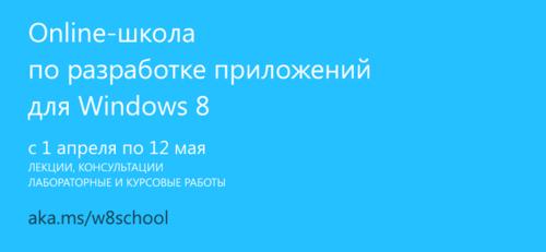 Бесплатная online-школа по разработке приложений для Windows 8