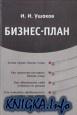Книга Бизнес-план