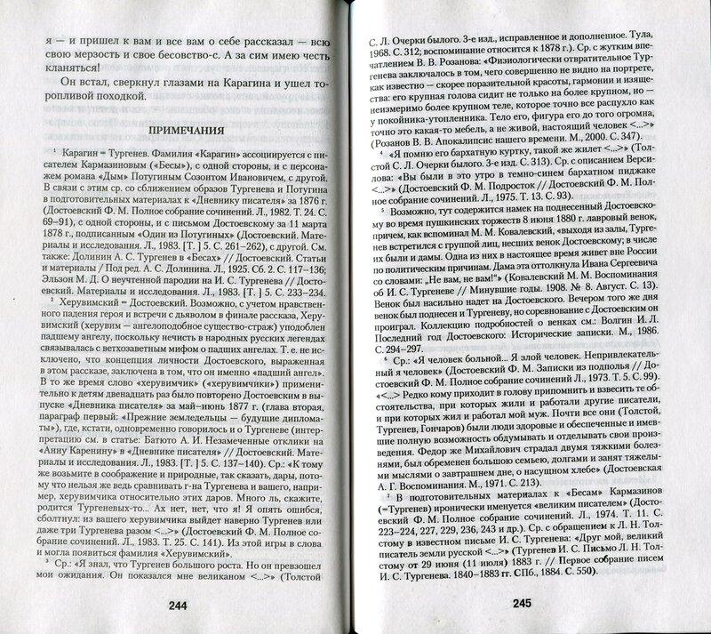 Занавешенные картинки. Антология русской эротики