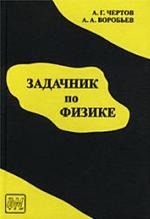 Книга Задачник по физике - Чертов А.Г. Воробьев А.А.