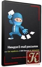 Книга Книга Ниндзя E-mail рассылок или Как заработать 2 000$ на рассылках