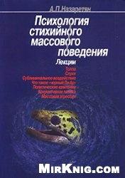 Книга Психология стихийного массового поведения: Лекции