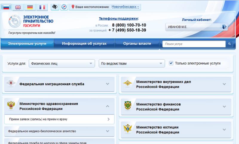 """Записываемся к врачу через федеральный портал """"Gosuslugi.ru"""" - Чебоксары"""