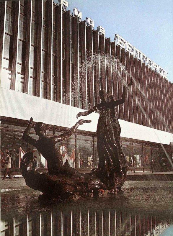 """Скульптура """"Северский Донец и Везелица"""", фото В.Собровина, 1982 г."""
