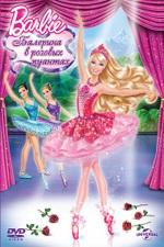 Barbie: Балерина в розовых пуантах / Barbie in The Pink Shoes (2013/BDRip/HDRip)