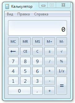 Рис. 2. Компьютерный калькулятор неотличим от настоящего