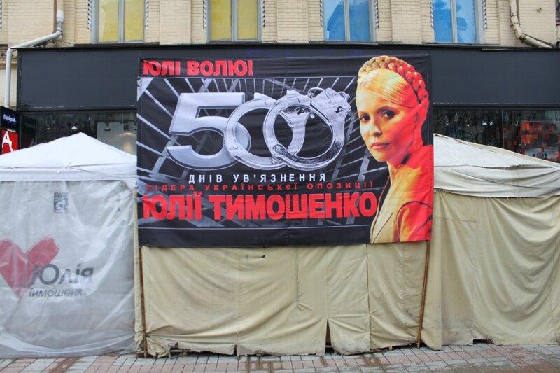 Юлия Тимошенко 500 дней за решеткой