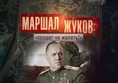 Маршал Жуков: Солдат не жалеть