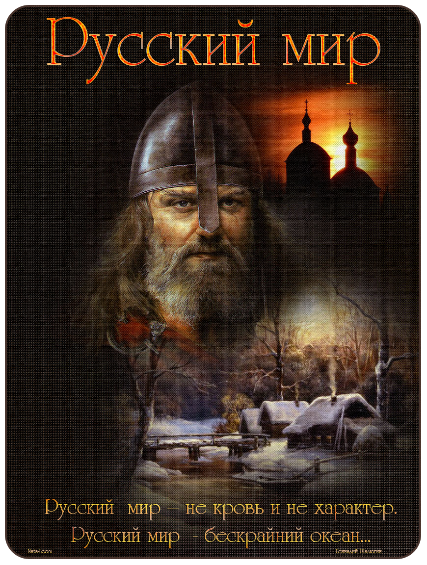 Картинки по запросу коллаж русский мир