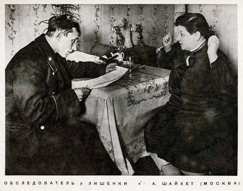 Аркадий Шайхет. Обследователь у лишенки