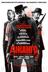 Джанго освобожденный | Django Unchained