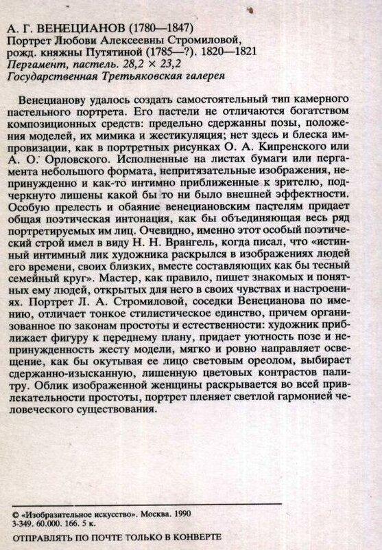 Алексей Венецианов, Портрет Л. А. Стромиловой 1821
