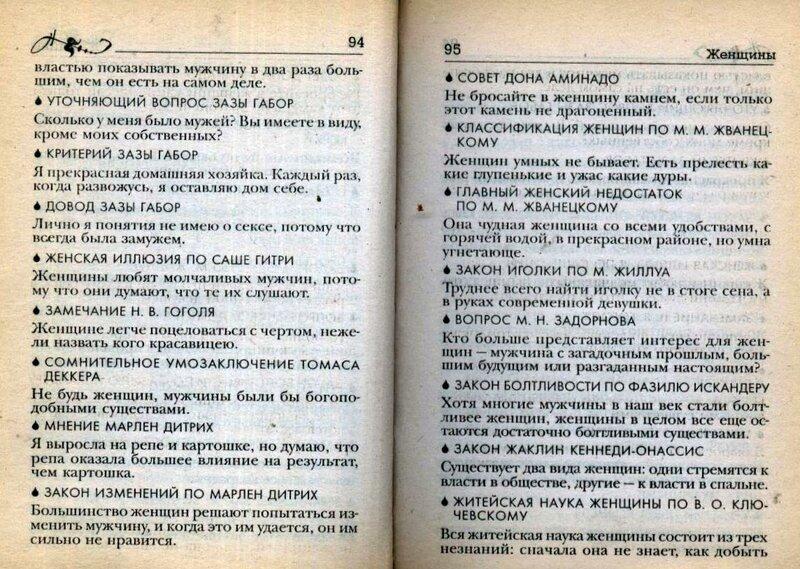 Совр. энц. афоризмов 047.jpg
