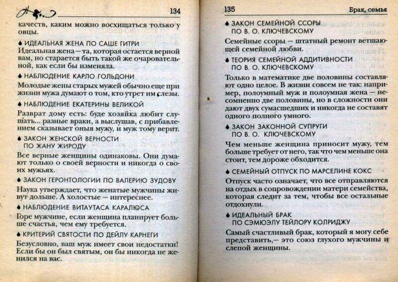 Совр. энц. афоризмов 067.jpg