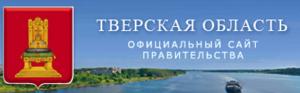 Официальный сайт правительства Тверской области