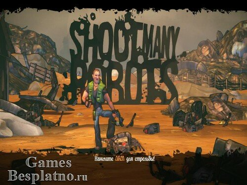 Shoot Many Robots / Расстрелять всех роботов