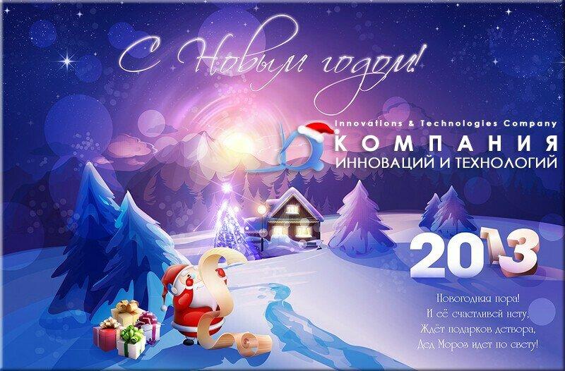 С Новым Годом и Рождеством! Компания инноваций и технологий