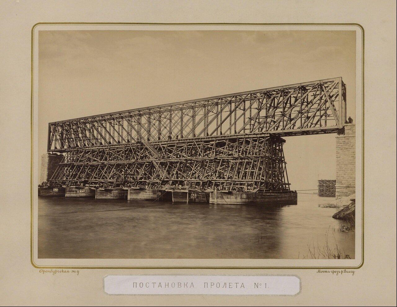 Постановка пролета № 1. Мост через Волгу. Оренбургская ж.д.