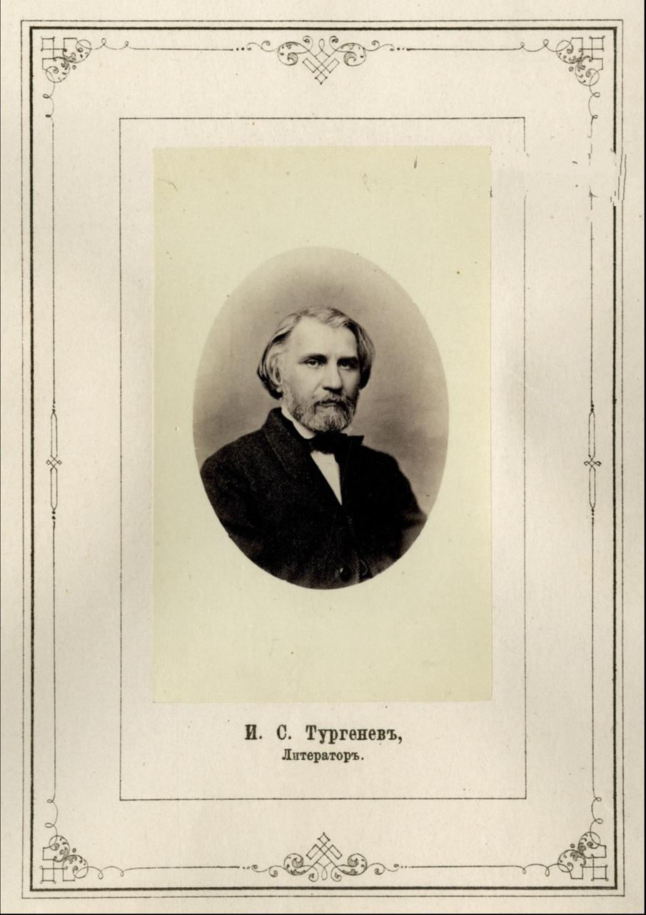 Иван Сергеевич Тургенев. 1865