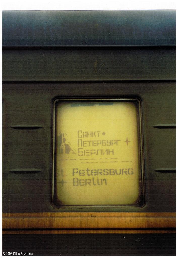 Санкт-Петербург, Витебский вокзал, 01-07-1993