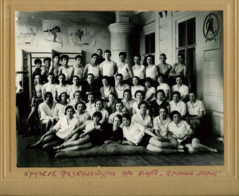 1927. Самара, Кружок физкультуры при клубе «Красный Медик»
