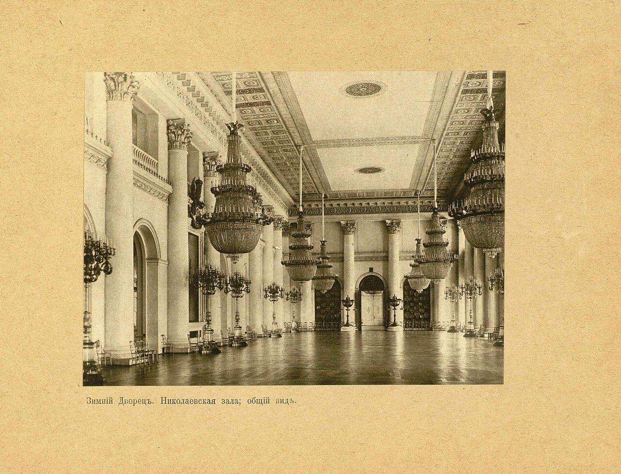 Николаевская зала (общий вид)