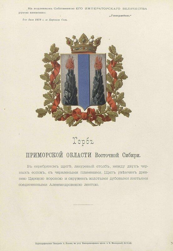 Приморская область Восточной Сибири 1880 год