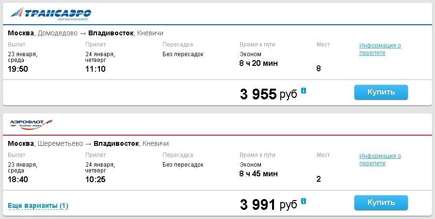 Стоимость авиабилетов из санкт-петербурга в хабаровске