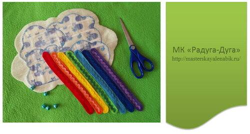 Развивающий коврик для детей. Мастер-класс по шитью. Радуга