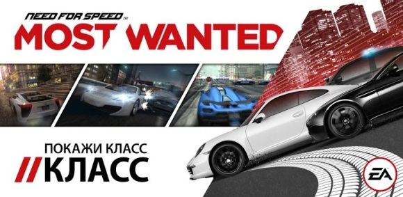 Need for Speed Most Wanted для Android