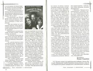 Трагифарс в двух частях - PDF