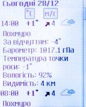 Foreca.mobi на LG GX200 с помощью Opera Mini 4.4