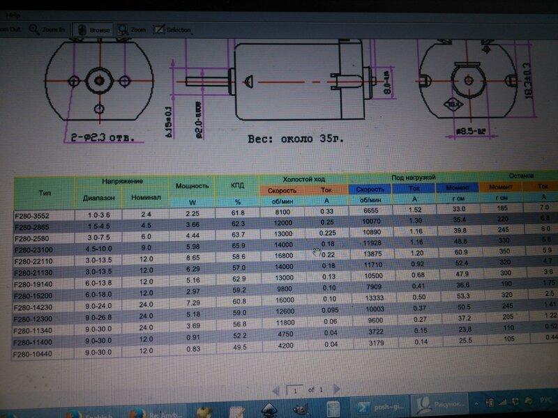 Моторы F280.jpg