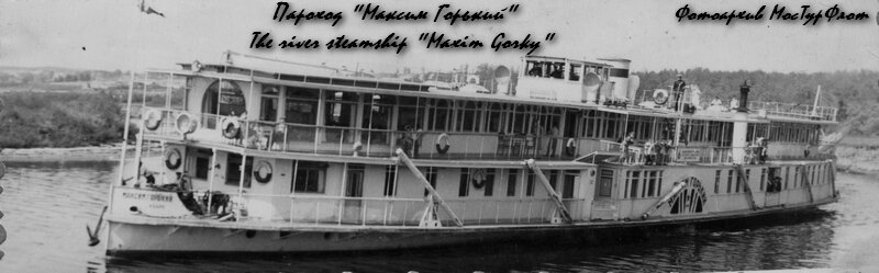 Русских ебут на пароходах фото 246-390