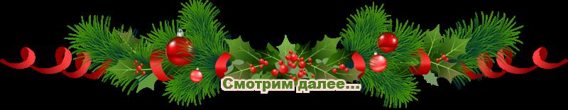 Далее - Новогодняя сказка.png