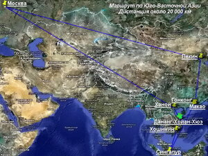 Маршрут поездки по Ю-В Азии