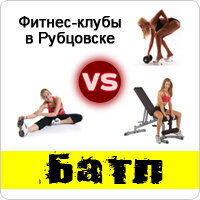 Фитнес-клубы в Рубцовске :: Голосуем!