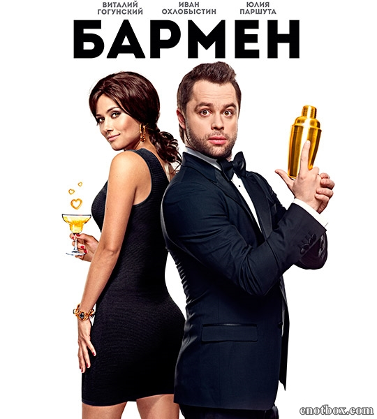 Бармен (2015/WEB-DL/WEB-DLRip)