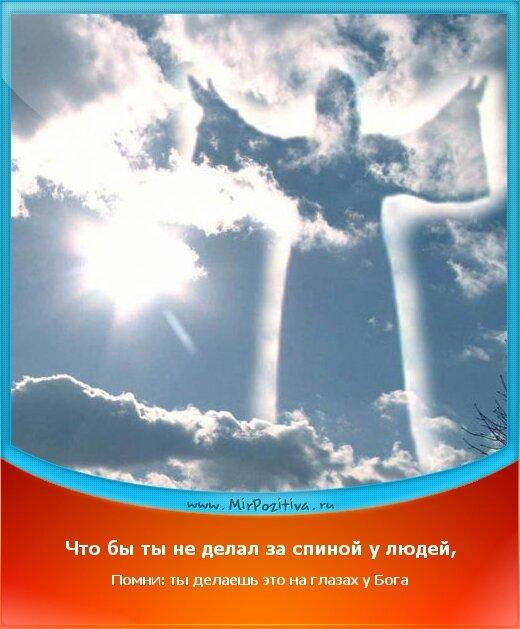Позитивчики недели: Что бы ты не делал за спиной у людей, Помни: ты делаешь это на глазах у Бога