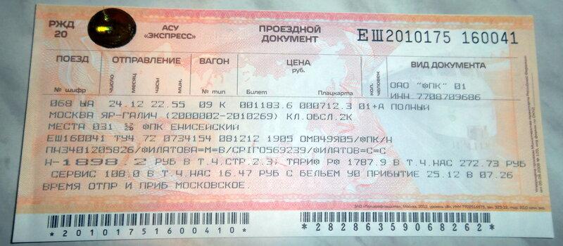 билета на поезд до москвы: