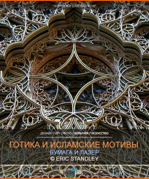 Витражи и розетки, готика и исламское средневековье от Eric Standley
