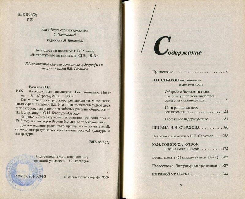 В.В.Розанов. Литературные изгнанники. Воспоминания. Письма