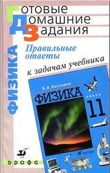 Книга ГДЗ по физике, 11 класс, Касьянов В.А., Атаманская М.С., Богатин А.С., 2006, к учебнику по физике за 11 класс, Касьянов В.А.